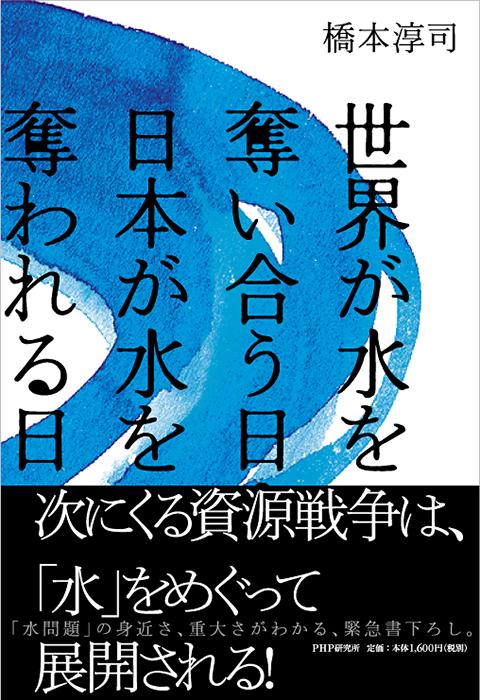 世界が水を奪い合う日 日本が水を奪われる日