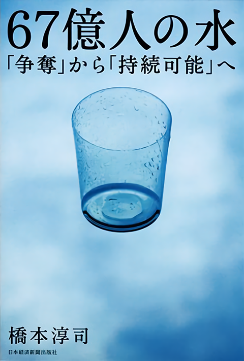 67億人の水 「争奪」から「持続可能」へ