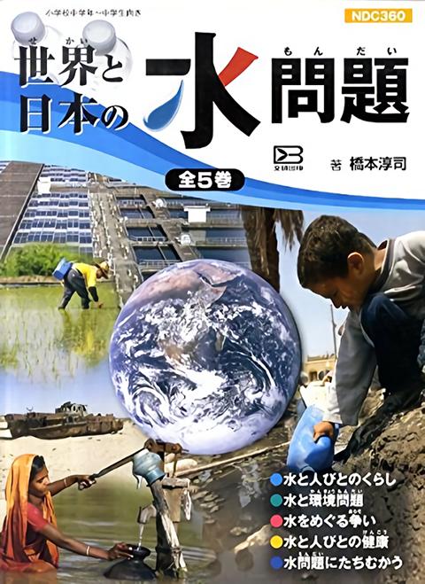 世界と日本の水問題(全5巻)
